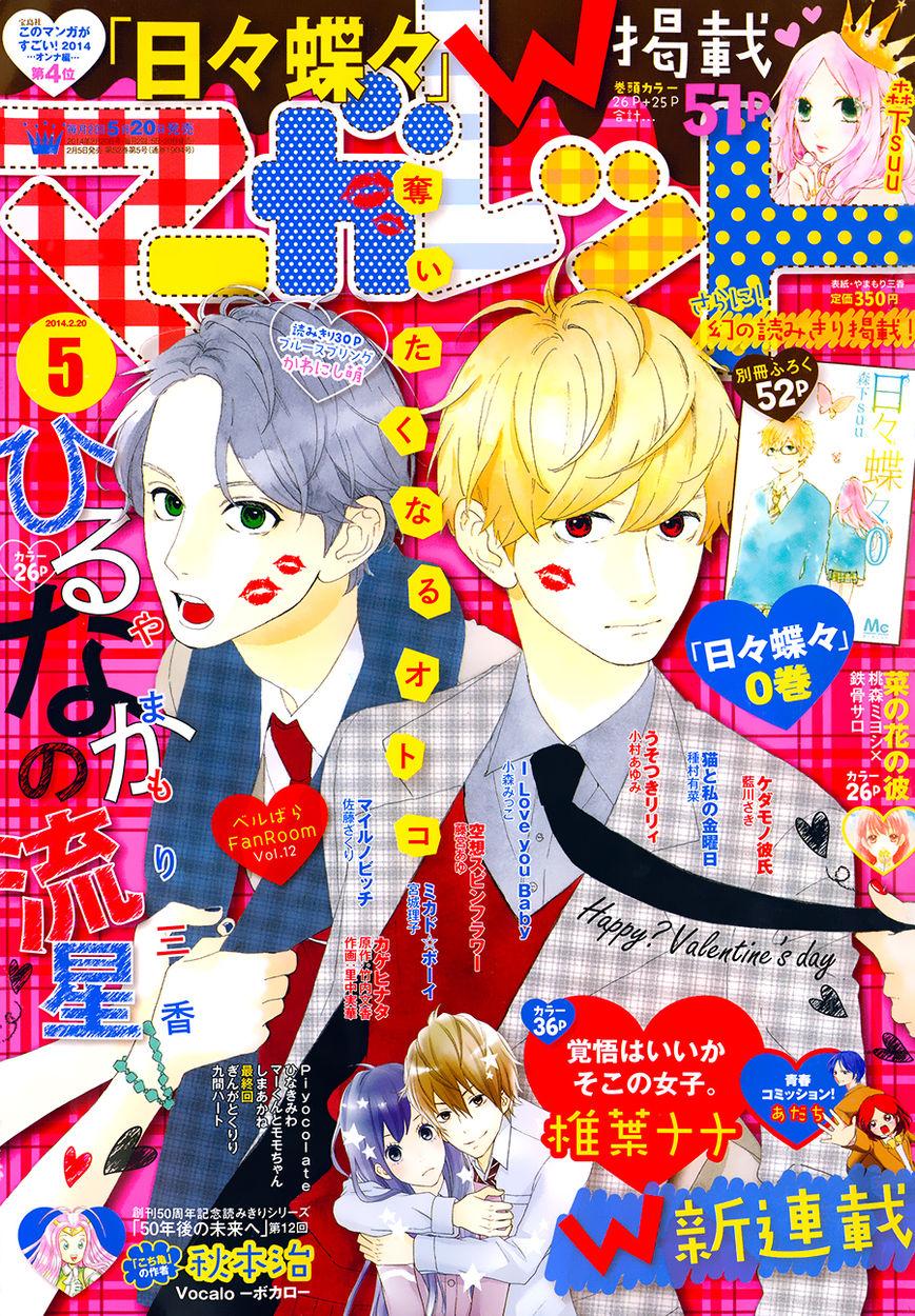 Hirunaka no Ryuusei 61 Page 1