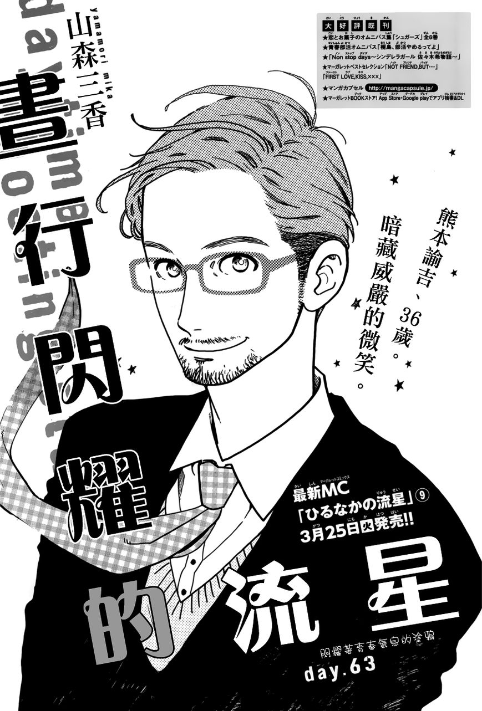 Hirunaka no Ryuusei 63 Page 2
