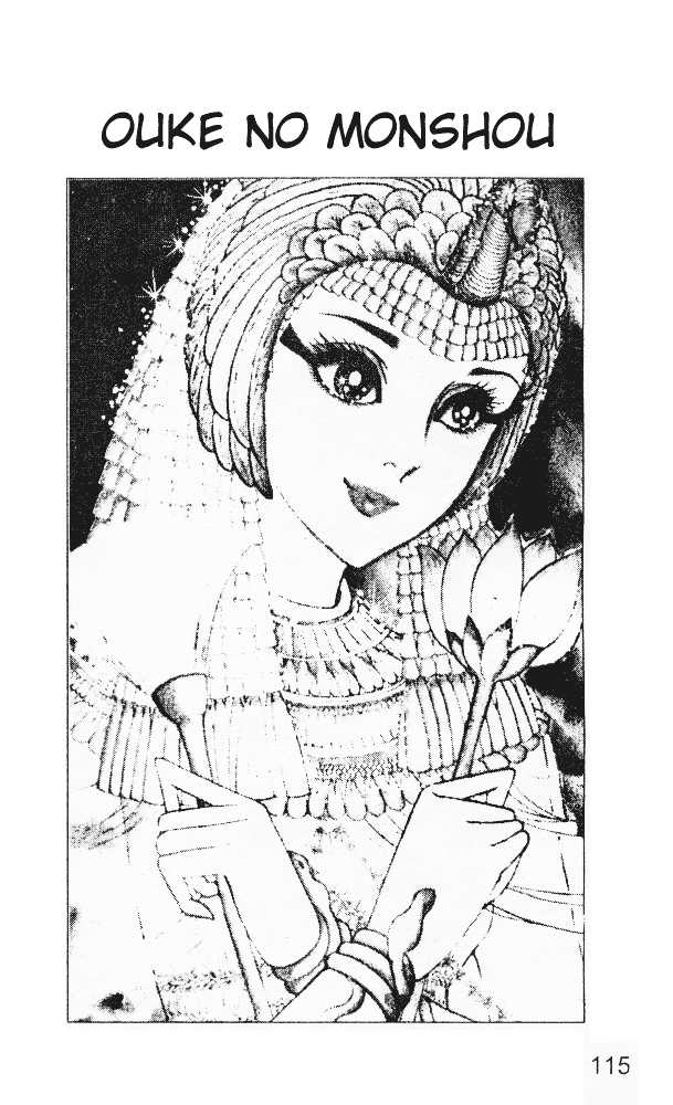 Ouke no Monshou 16 Page 2