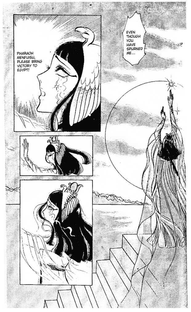Ouke no Monshou 16 Page 3