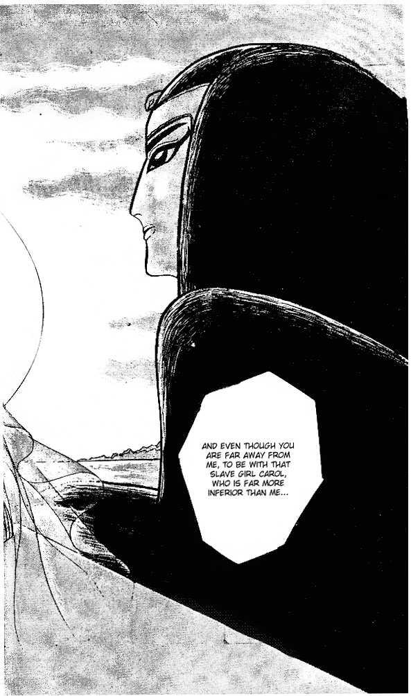 Ouke no Monshou 16 Page 4