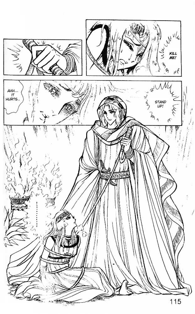 Ouke no Monshou 20 Page 5