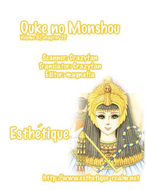 Ouke no Monshou 26 Page 2