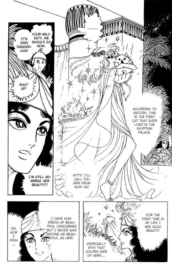 Ouke no Monshou 28 Page 3