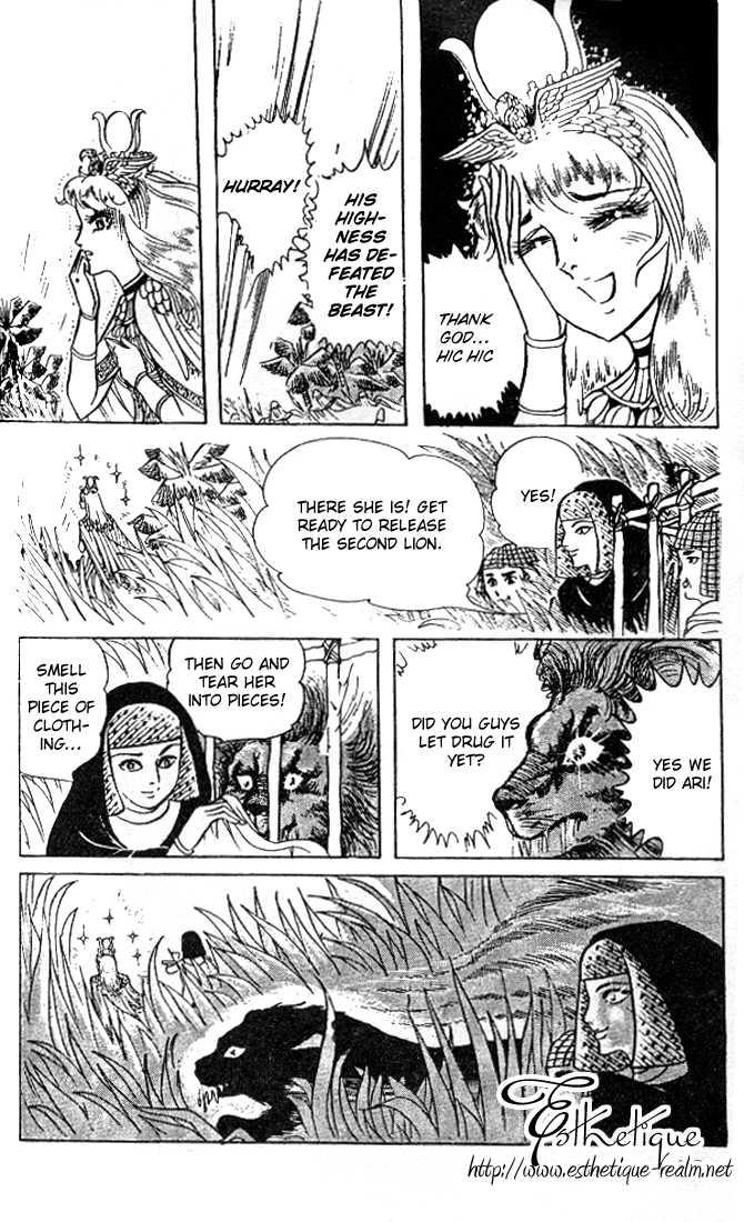Ouke no Monshou 32 Page 3