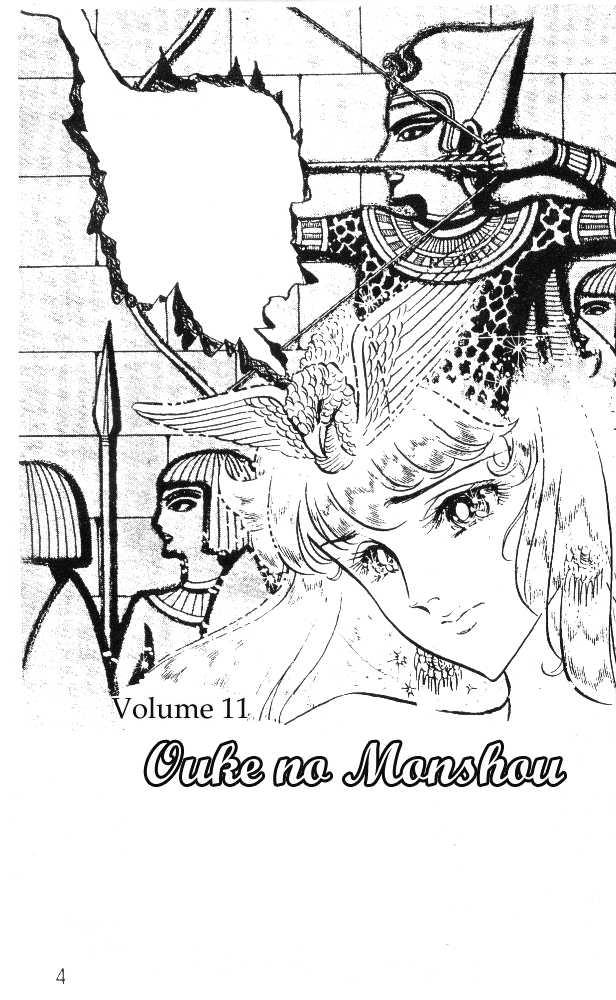 Ouke no Monshou 41 Page 2