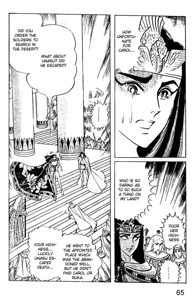 Ouke no Monshou 43 Page 5