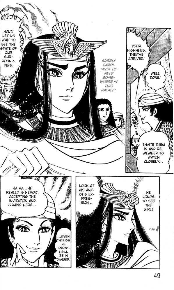 Ouke no Monshou 46 Page 3