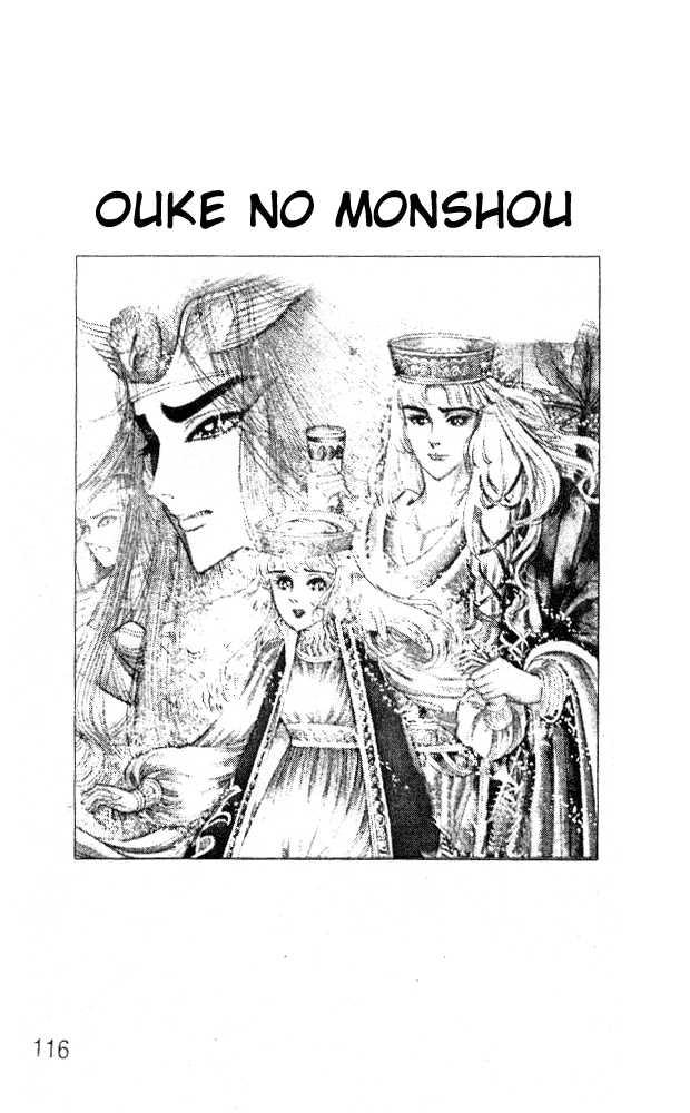 Ouke no Monshou 48 Page 3