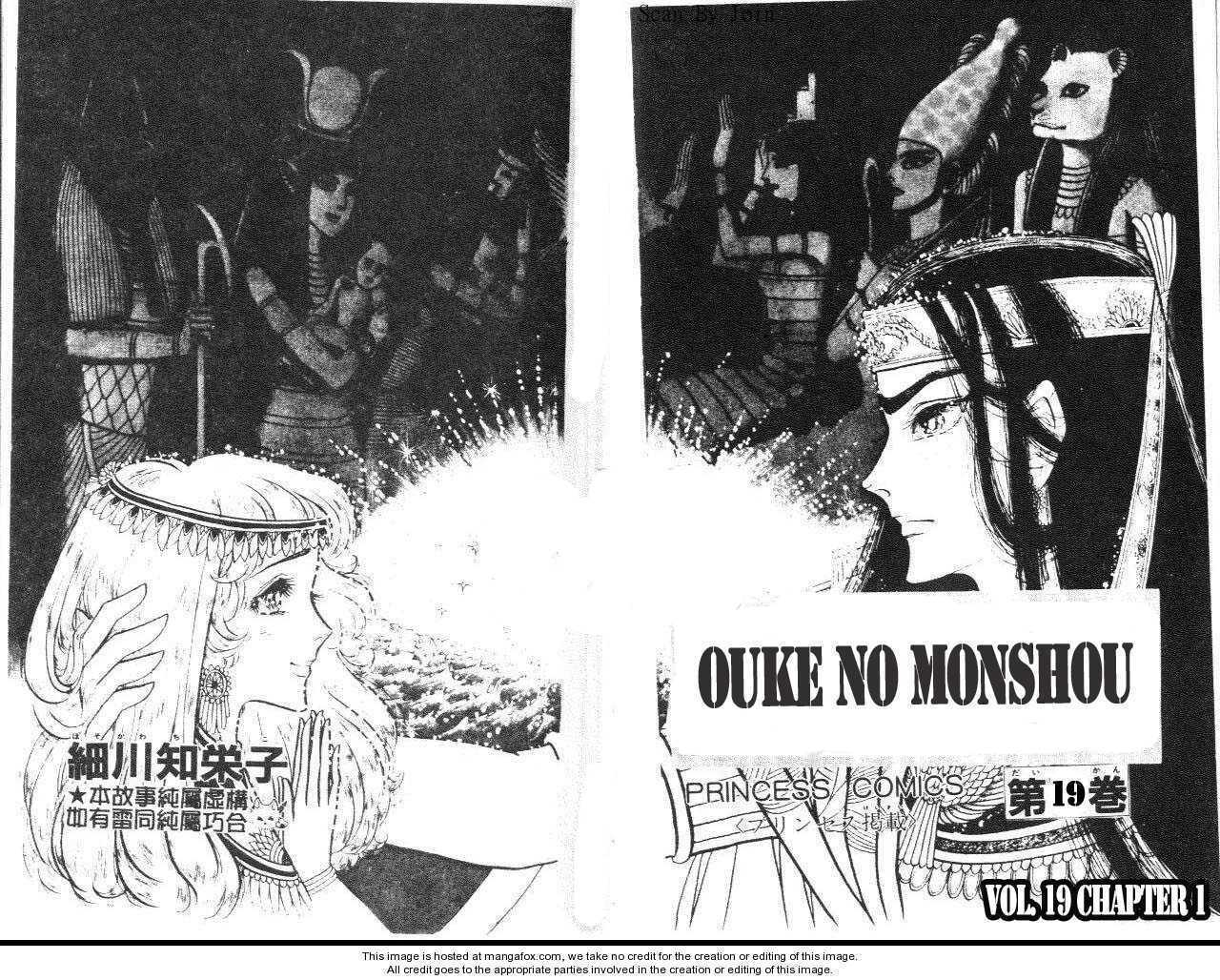 Ouke no Monshou 73 Page 4
