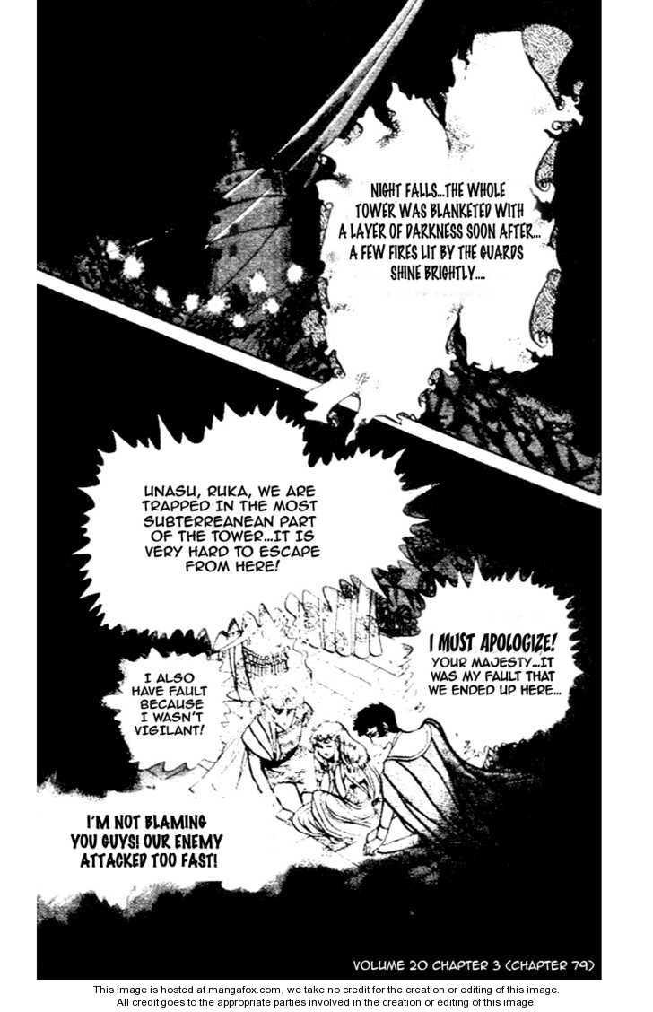 Ouke no Monshou 79 Page 3