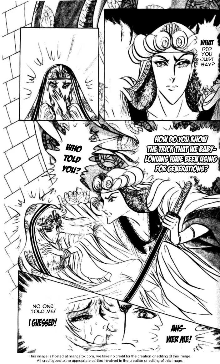 Ouke no Monshou 83 Page 5