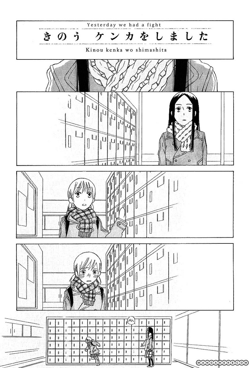 Game Over (MIZUTANI Fuka) 0.3 Page 2