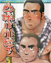 Sanshou wa Kotsubu de