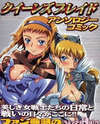 Queen's Blade Anthology Comics