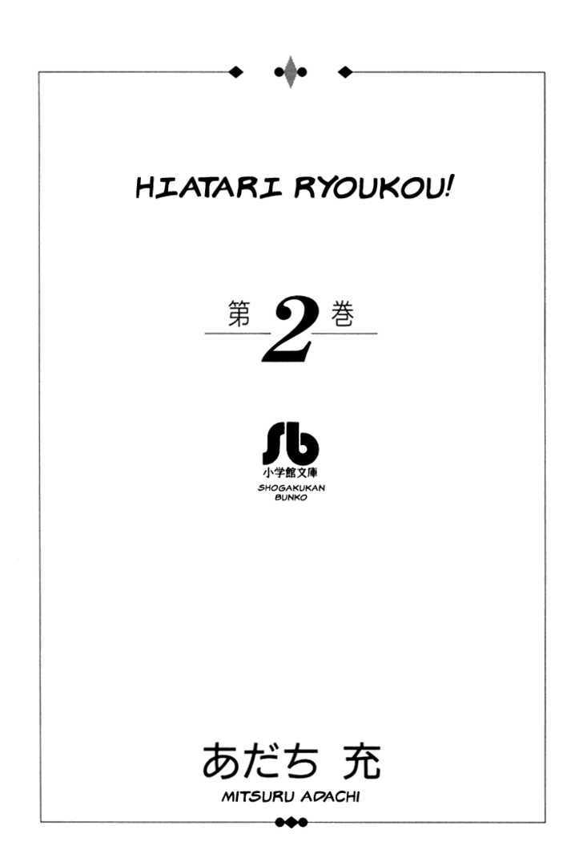 Hiatari Ryoukou 0 Page 2