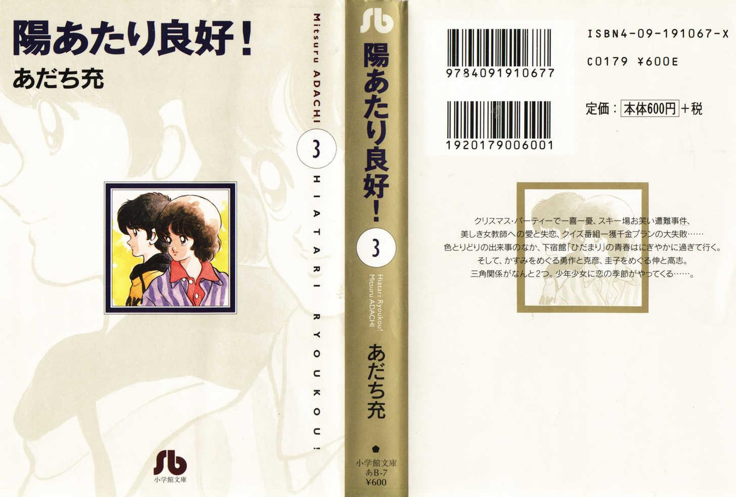Hiatari Ryoukou 1.1 Page 1