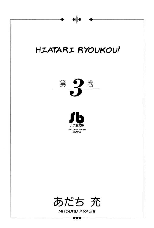 Hiatari Ryoukou 1.1 Page 2