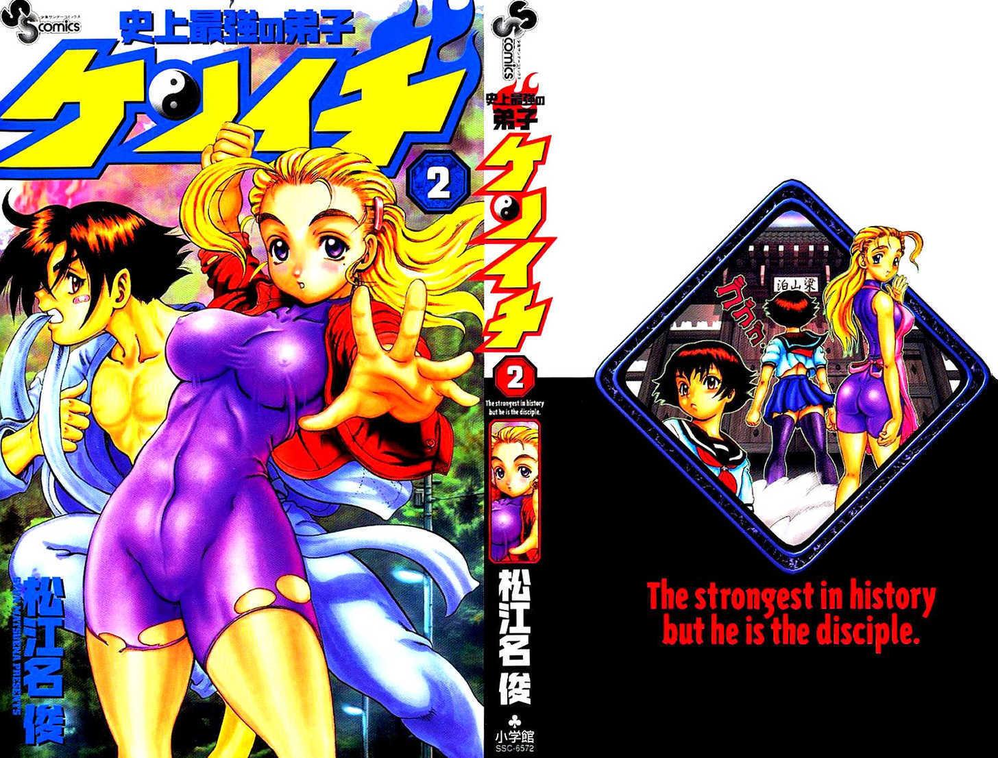 Historys Strongest Disciple Kenichi 8 Page 2