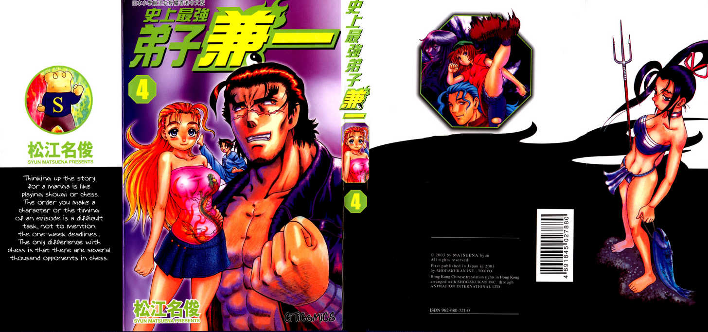 Historys Strongest Disciple Kenichi 36 Page 2