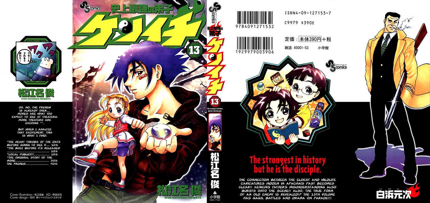 Historys Strongest Disciple Kenichi 108 Page 2