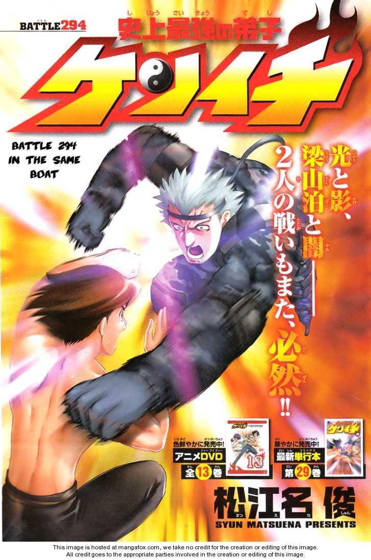 Historys Strongest Disciple Kenichi 294 Page 2