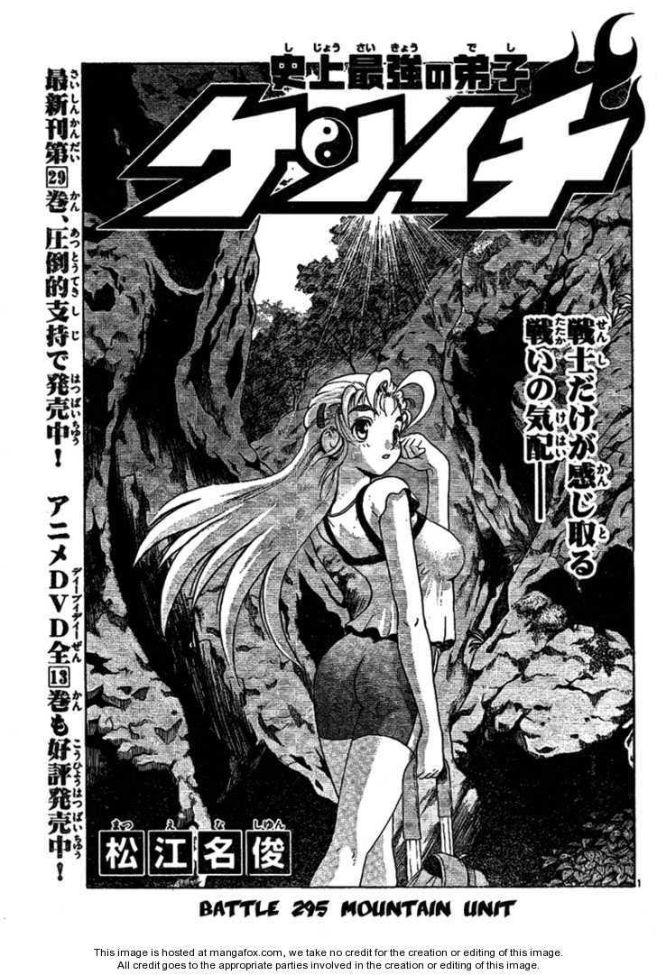 Historys Strongest Disciple Kenichi 295 Page 1