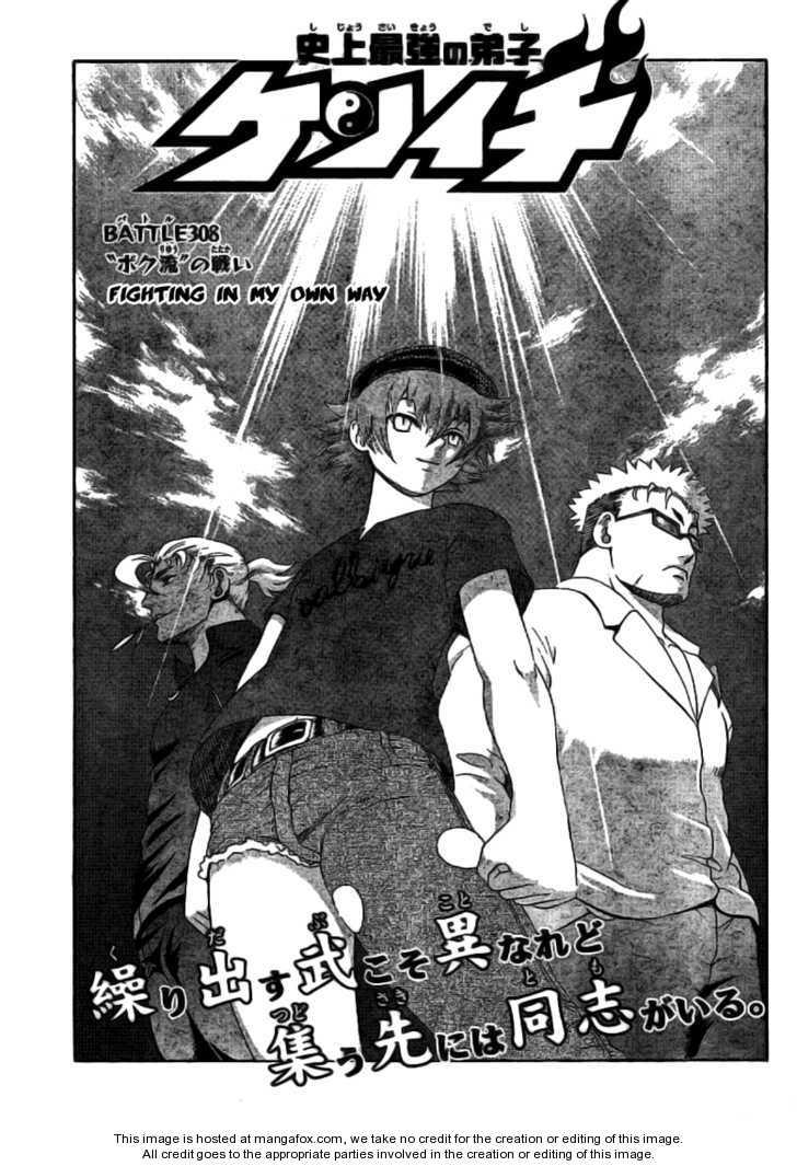 Historys Strongest Disciple Kenichi 308 Page 1