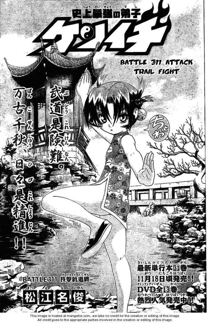 Historys Strongest Disciple Kenichi 311 Page 1