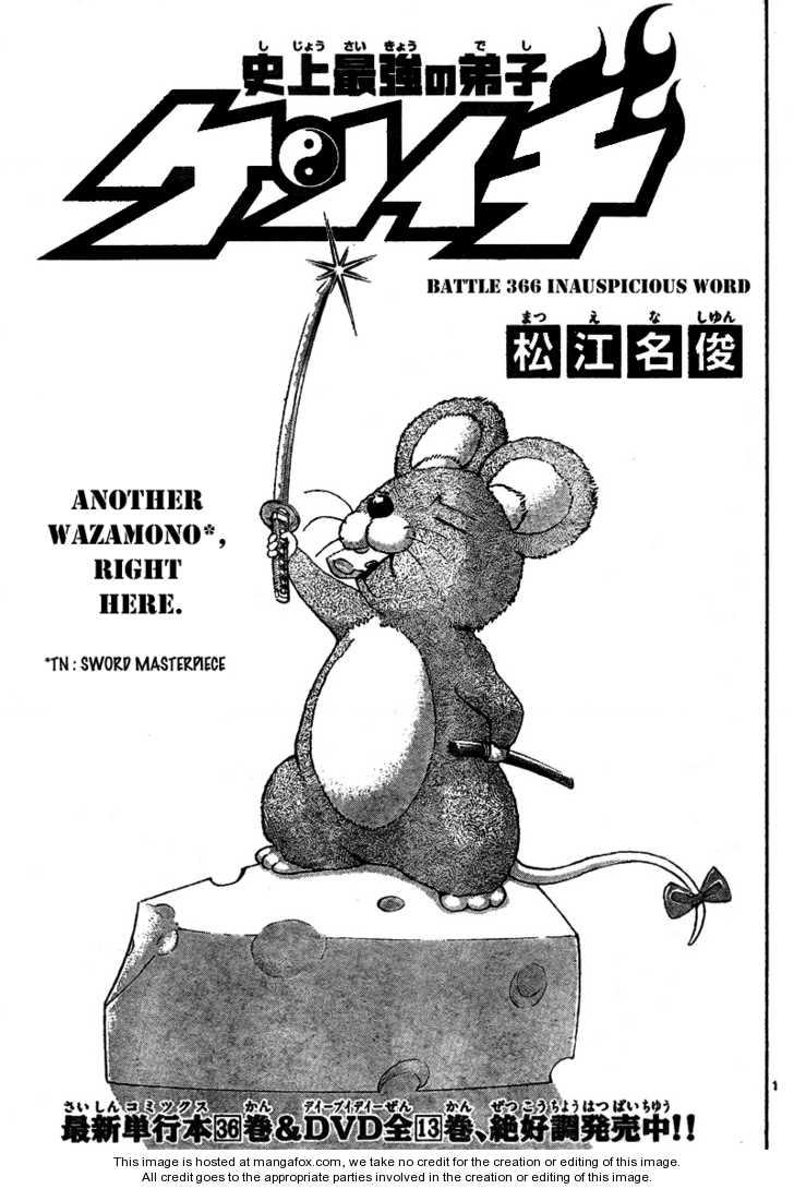 Historys Strongest Disciple Kenichi 366 Page 2