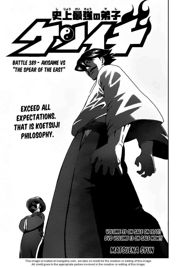 Historys Strongest Disciple Kenichi 389 Page 1