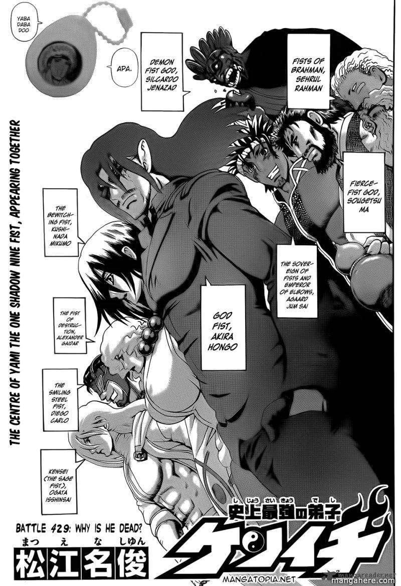 Historys Strongest Disciple Kenichi 429 Page 2