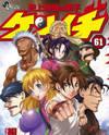 Historys Strongest Disciple Kenichi