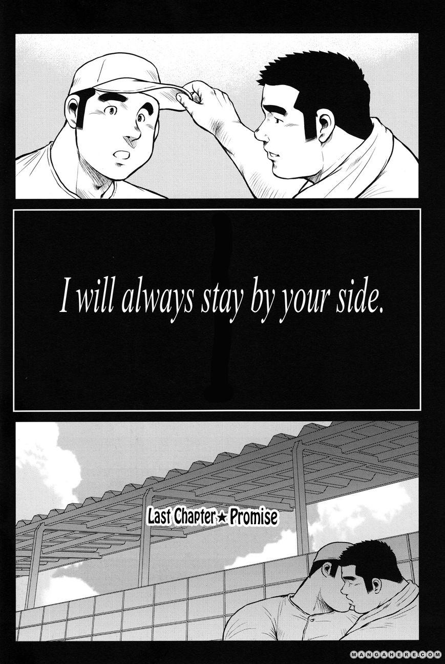 Hanayuke! 12 Page 3