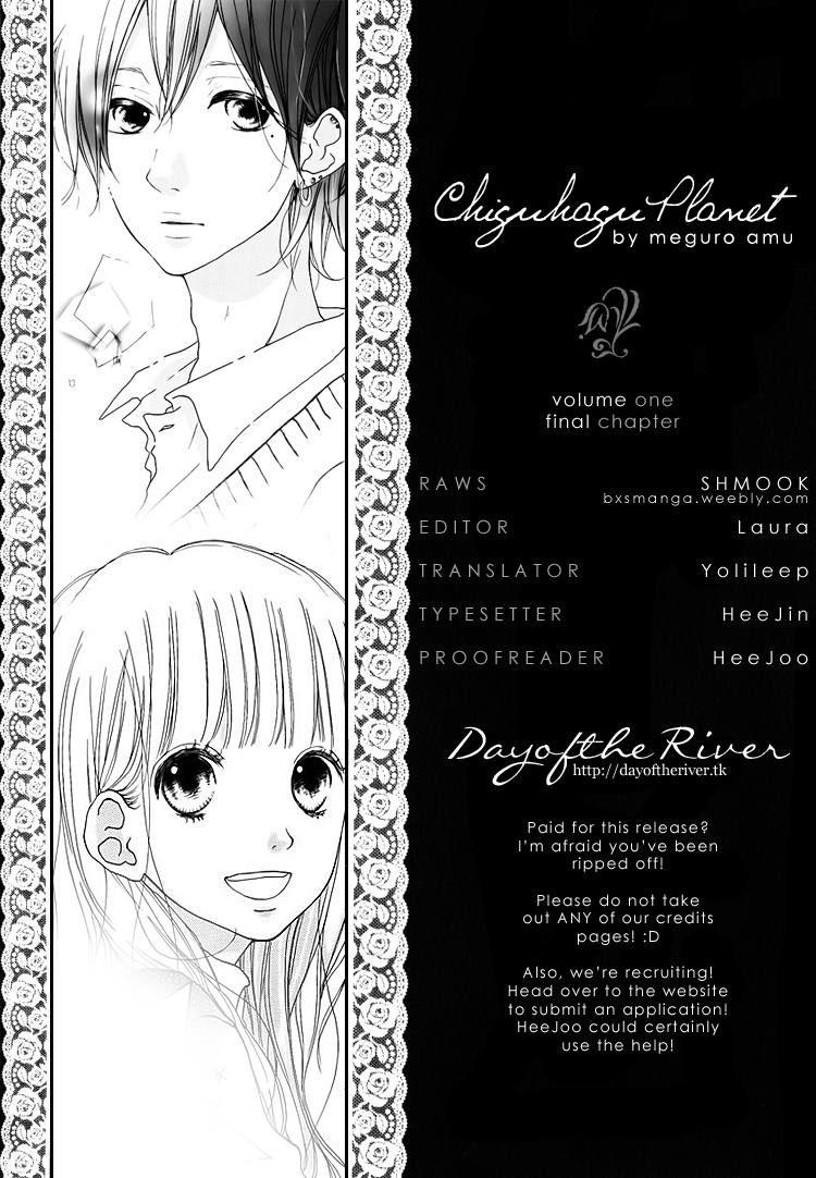 Chiguhagu Planet 3 Page 1