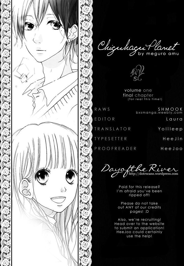 Chiguhagu Planet 4 Page 1