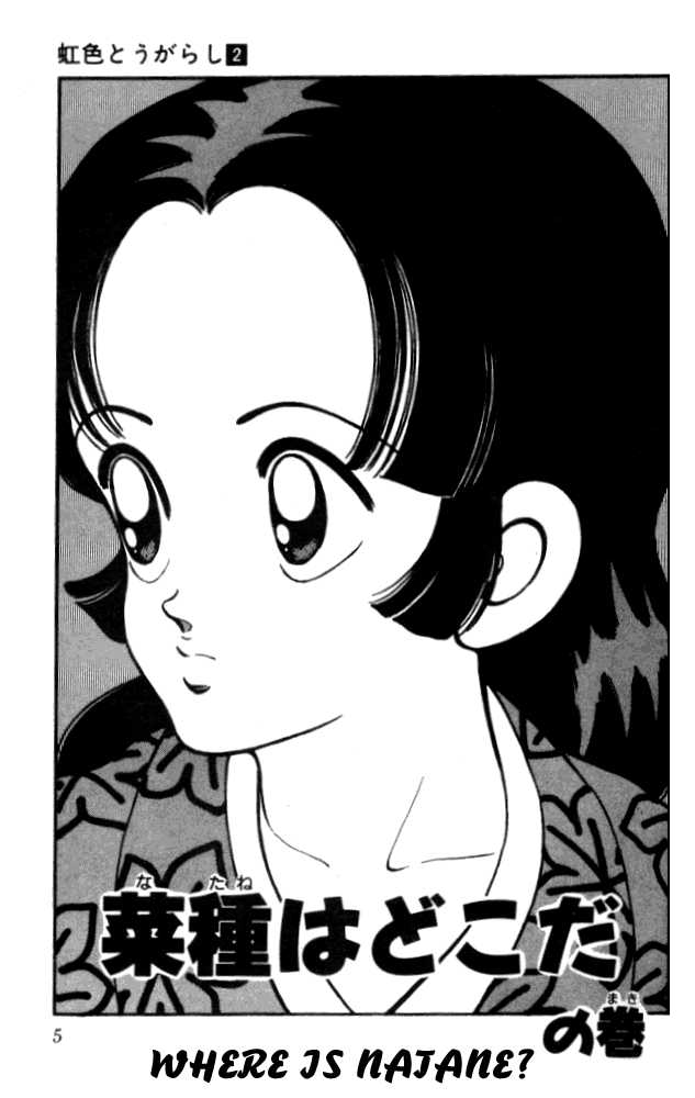 Niji Iro Togarashi 10 Page 3