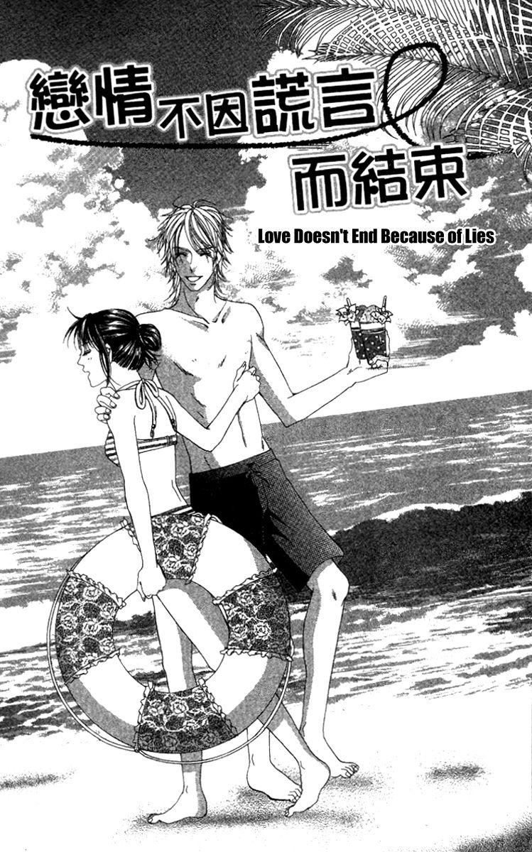 Sensei to Himitsu o 2 Page 1