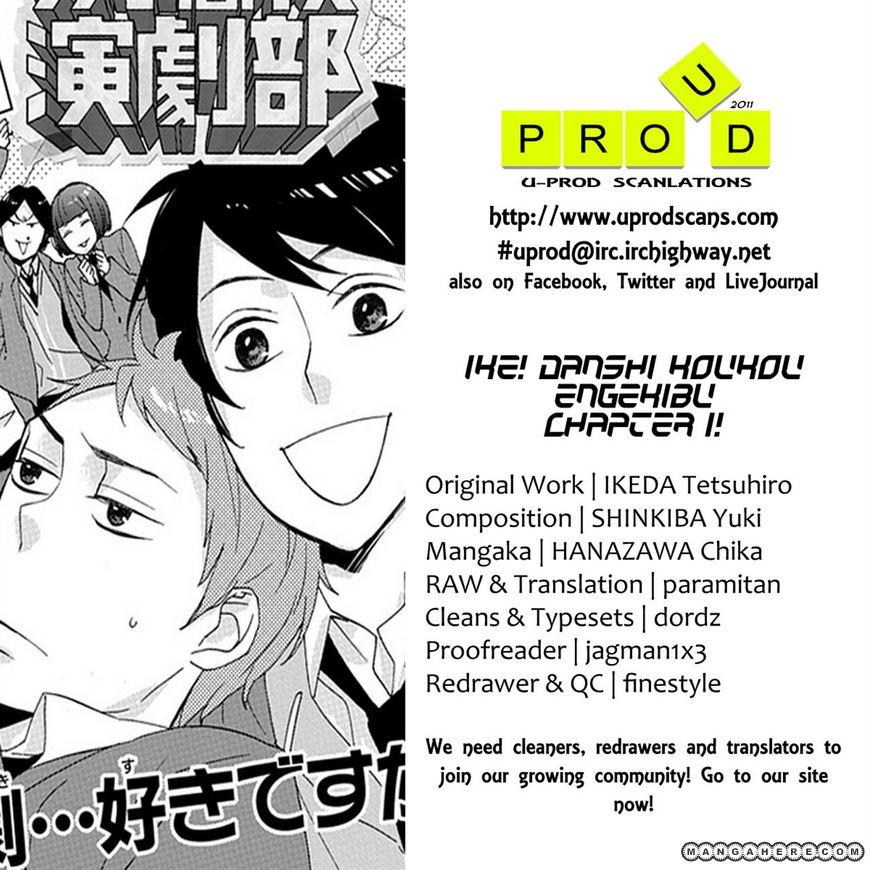 Ike! Danshi Koukou Engekibu 2 Page 1
