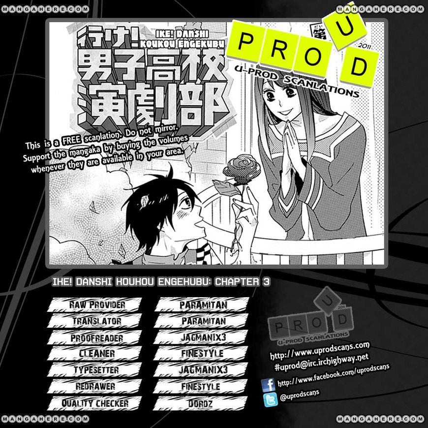 Ike! Danshi Koukou Engekibu 3 Page 1