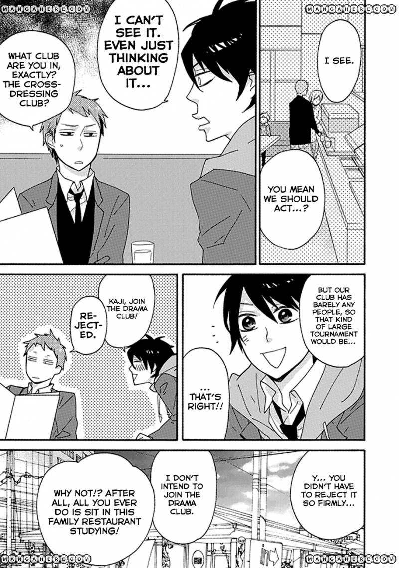 Ike! Danshi Koukou Engekibu 4 Page 2