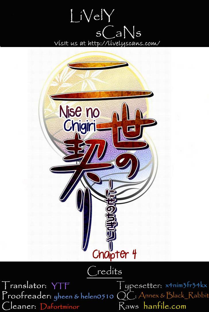 Nise no Chigiri 4 Page 1