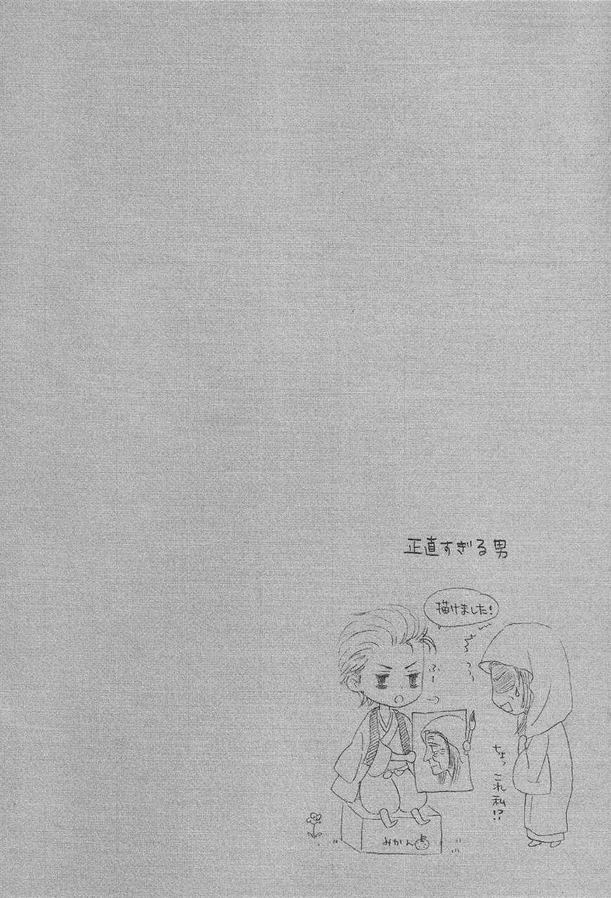 Nise no Chigiri 15 Page 1