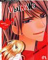 Ubukawa - Hajimete no Kare