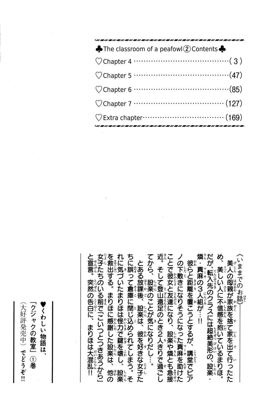 Kujaku no Kyoushitsu 5 Page 2