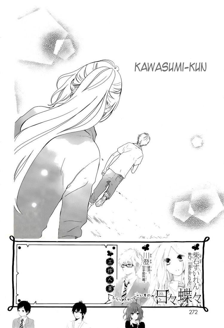 Hibi Chouchou 6 Page 3
