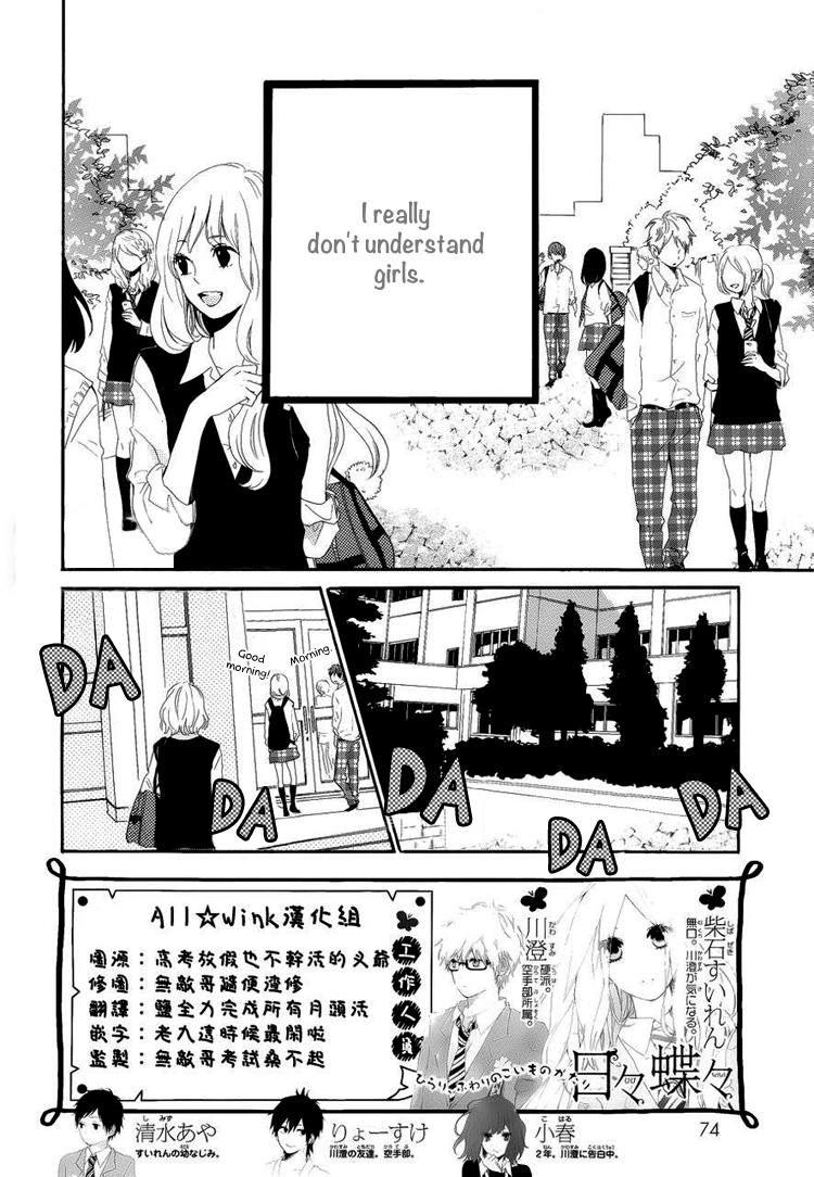 Hibi Chouchou 8 Page 2