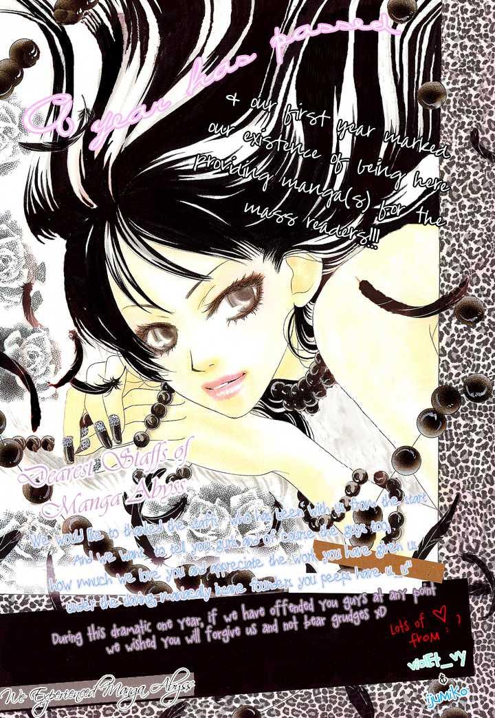 S no Yuiitsu M no Zettai 2 Page 1