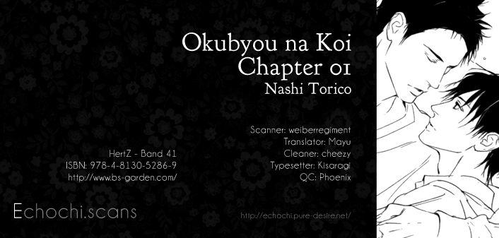 Okubyou na Koi 1 Page 1