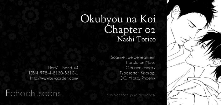Okubyou na Koi 2 Page 1